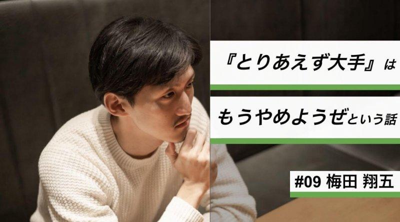 元転職エージェント梅田