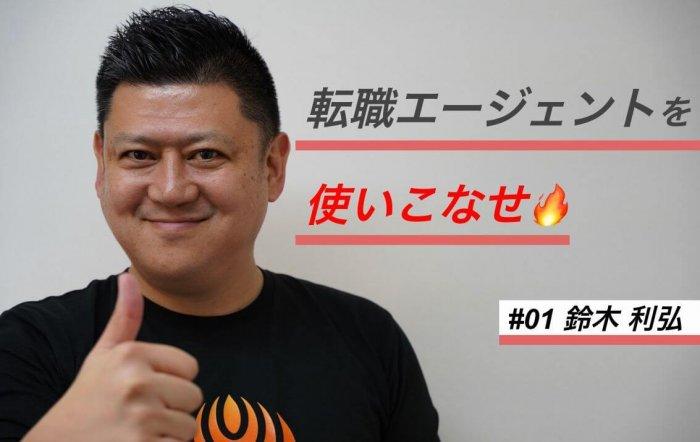 キャリアコーチ鈴木