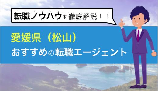 愛媛・松山のおすすめ転職エージェント5選と失敗しない全活用方法