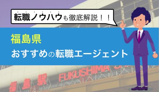 【決定版】福島のおすすめ転職エージェント|絶対に使うべき厳選4社