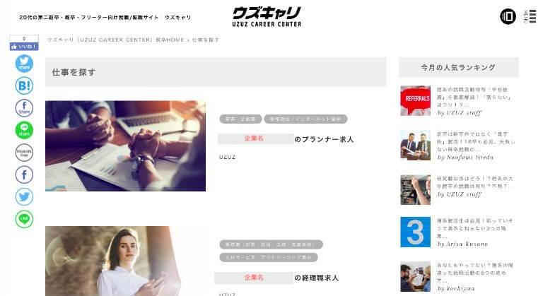 ウズキャリ第二新卒の求人検索画面
