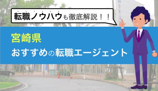 【決定版】宮崎のおすすめ転職エージェント|絶対に使うべき厳選4社