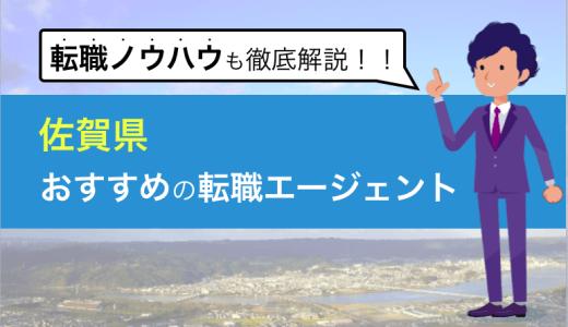 【保存版】佐賀でおすすめの転職エージェント|本当に使うべき厳選4社