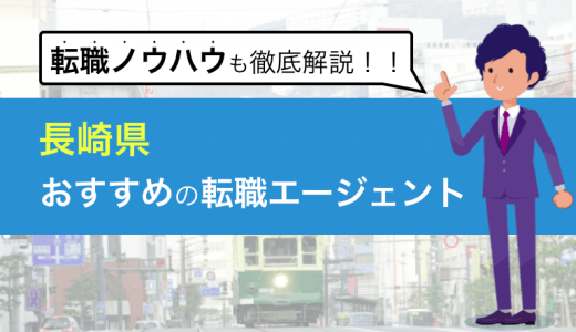 【決定版】長崎のおすすめ転職エージェント|絶対に使うべき厳選4社