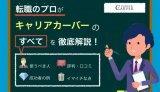キャリアカーバーの評判を解説する池田