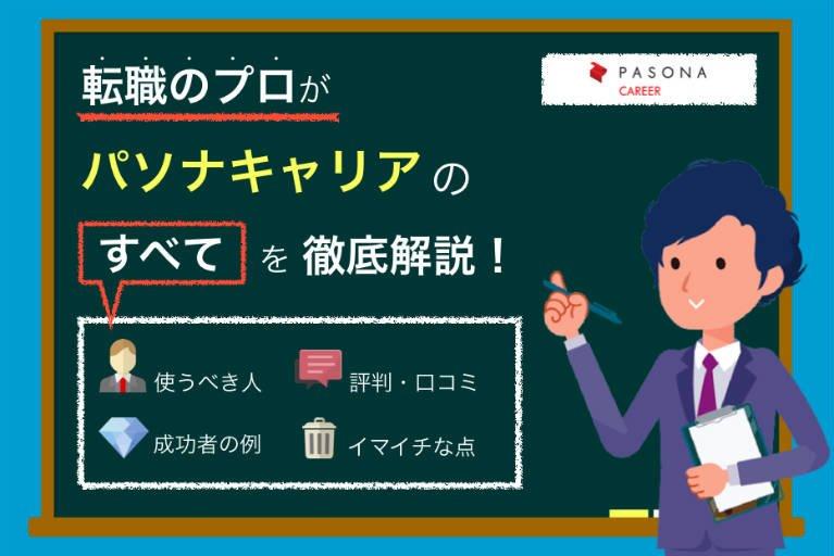 パソナキャリアの評判を解説する池田