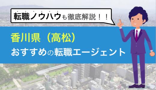 香川・高松のおすすめ転職エージェント5選と失敗しない全活用方法