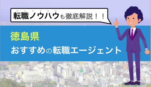 【保存版】徳島でおすすめの転職エージェント|本当に使うべき厳選4社