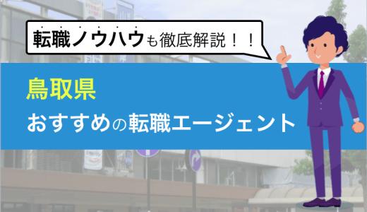 【保存版】鳥取でおすすめの転職エージェント|本当に使うべき厳選4社