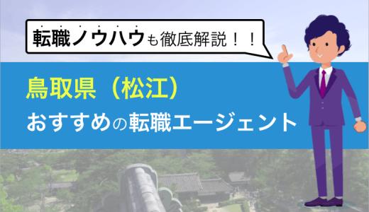 島根・松江のおすすめ転職エージェント5選と失敗しない全活用方法