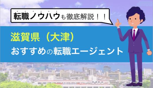 滋賀・大津のおすすめ転職エージェント5選と失敗しない全活用方法