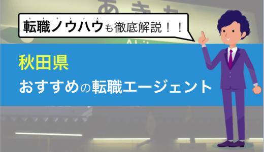 【保存版】秋田でおすすめの転職エージェント|本当に使うべき厳選4社