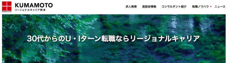 リージョナルキャリア熊本