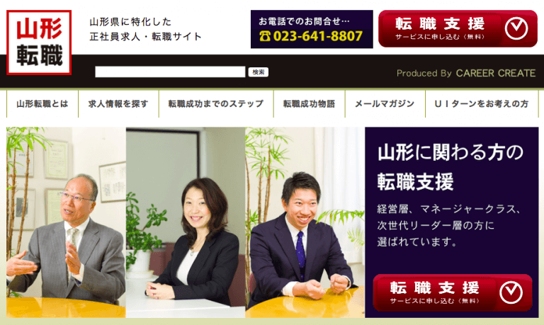 山形転職.com