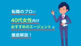 40代女性におすすめの転職エージェントを紹介している池田