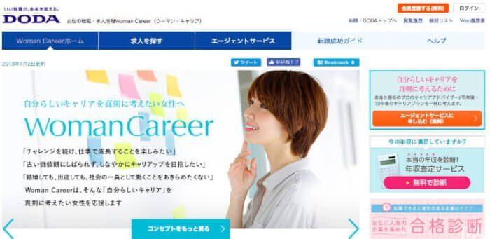 dodaのWoman Career(ウーマン・キャリア)