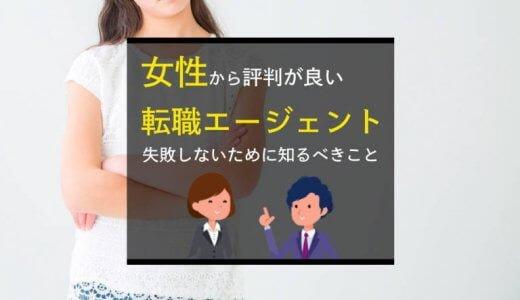 女性におすすめの転職エージェントまとめ