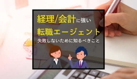 経理におすすめの転職エージェント5選!未経験〜キャリア採用まで徹底解説