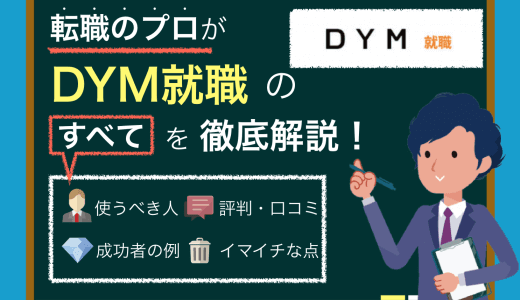 DYM就職の評判|転職エージェント利用者500人の口コミや2chの悪評を徹底調査