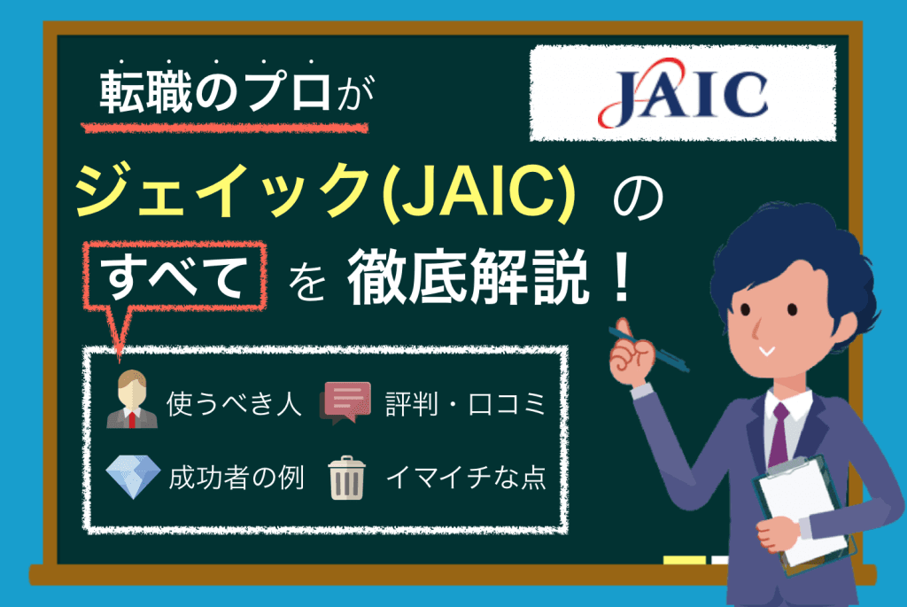 ジェイック(JAIC)ジェイック(jaic)ってどうよ?口コミ・2chの評判を解説