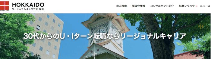 リージョナルキャリア北海道