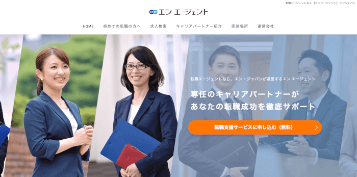 転職エージェント「エンエージェント」公式サイト