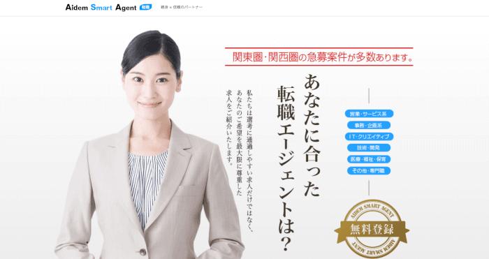 アイデムスマートエージェント転職の公式サイト
