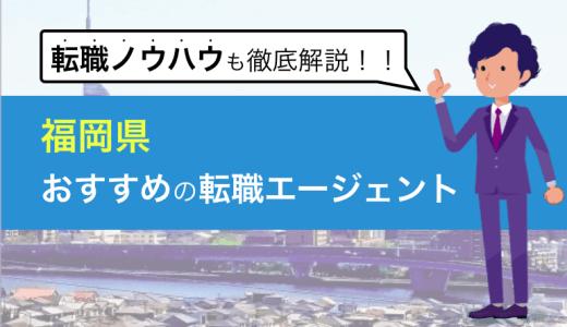 福岡のおすすめ転職エージェント6選|成功者の例と5つの軸から厳選