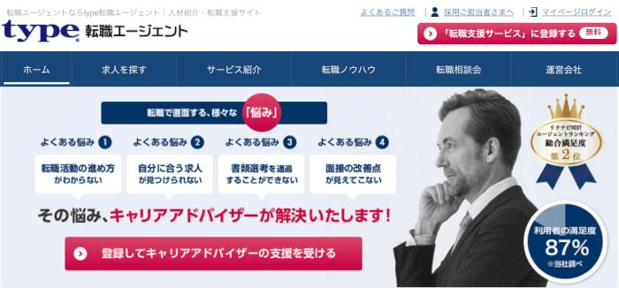 type転職エージェントの公式サイト