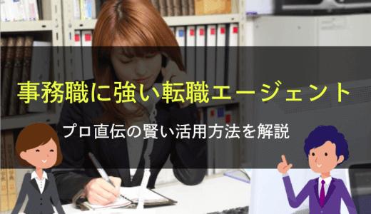 事務職に強い女性向け転職エージェント12選|未経験からの転職成功法