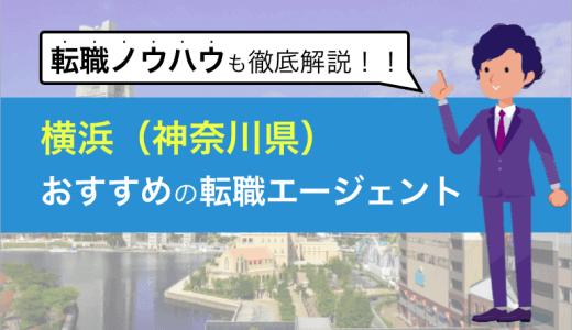 横浜(神奈川)のおすすめ転職エージェント6選と失敗しない全活用方法