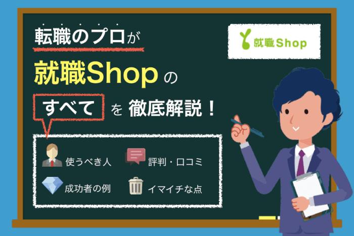 就職Shop(就職ショップ)のを解説する広瀬