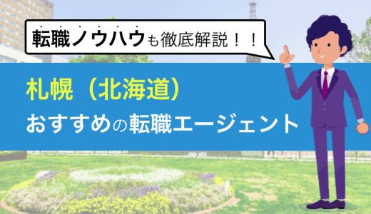 札幌(北海道)のおすすめ転職エージェント5選と失敗しない全活用方法