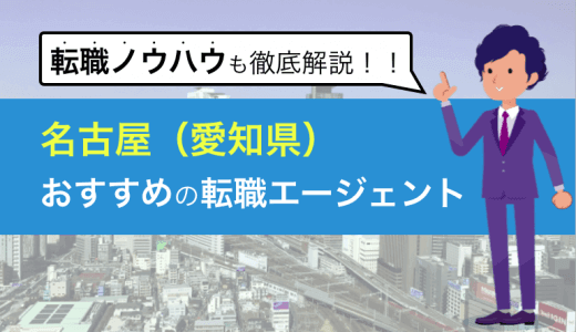 名古屋(愛知)のおすすめ転職エージェント5選と失敗しない全活用方法