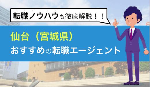 仙台(宮城)のおすすめ転職エージェント5選と失敗しない全活用方法