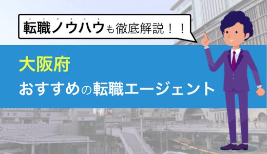 【厳選6社】大阪のおすすめ転職エージェントを成功者の例と5つの軸で比較