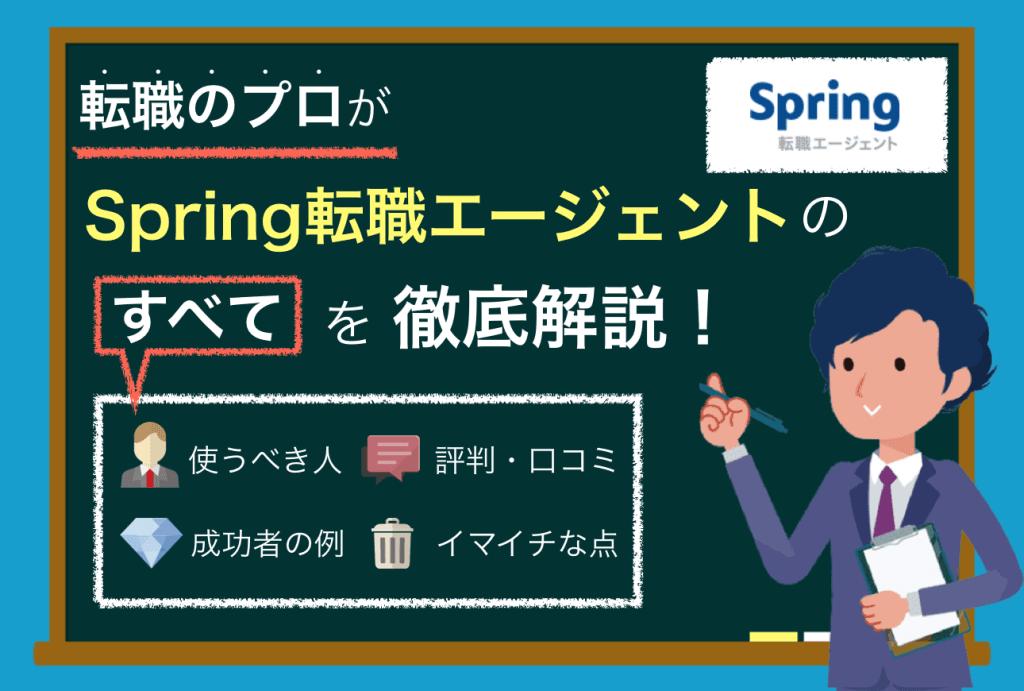 Spring転職エージェント(アデコ)をの評判・口コミを解説するキャリアコンサルタント