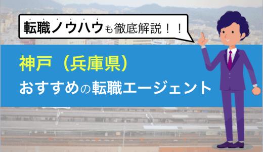 神戸(兵庫)のおすすめ転職エージェント6選と失敗しない全活用方法