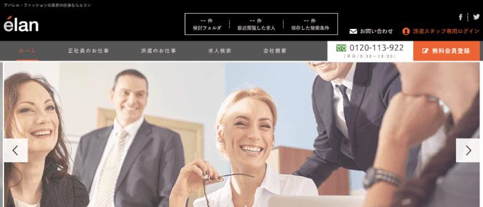 エラン|アパレル業界に特化した転職エージェント