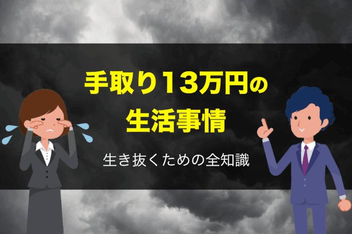 月収手取り13万円の生活費内訳を説明するアドバイザー
