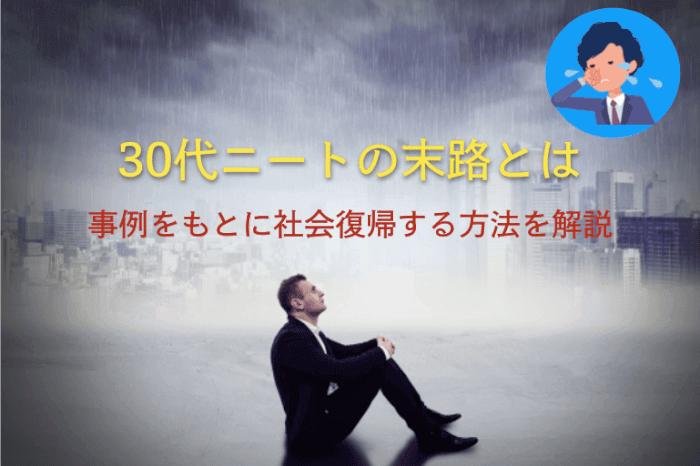 30代ニートの末路|無職・引きこもりを脱出して優良企業で社会復帰する方法
