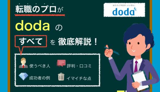 doda(デューダ)は使うべき?利用者500人の評判・口コミからわかった真実