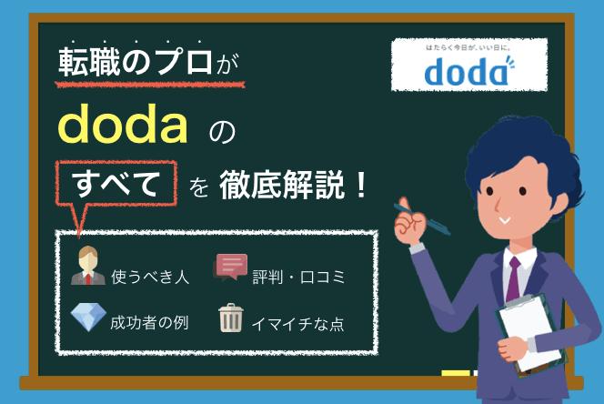 dodaの口コミ・評判