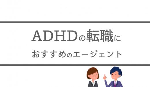 ADHDにおすすめ転職エージェント4選|注意欠陥/多動性障害の人も安心して仕事探し!