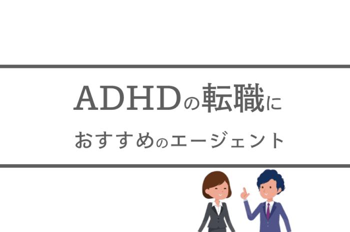 ADHDにおすすめの転職エージェント