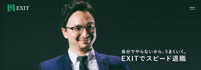 退職代行のおすすめサービス『EXIT』