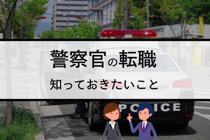 警察官を辞めたい人に転職方法を解説