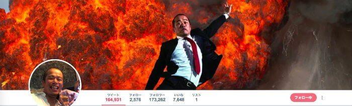田端さんのTwitterページ