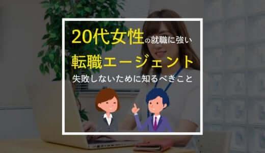 20代女性におすすめの転職エージェント7選&女性ならではの活用方法