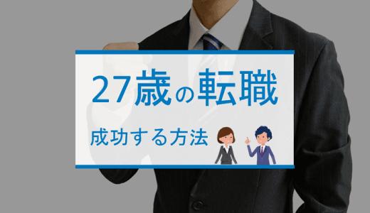 27歳は理想の転職チャンス!【男女別】プロが教える失敗しない全知識